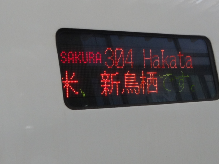 07_japan_travel_photography_shinkansen_2