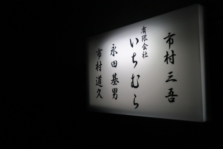 japan_travel_pictures_calligraphy-1-1