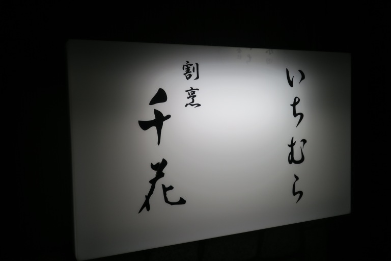 japan_travel_pictures_calligraphy-1